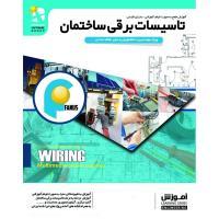 آموزش تاسیسات برقی ساختمان