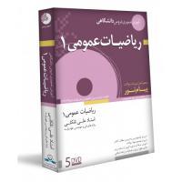 آموزش ریاضی عمومی 1 در 5 DVD