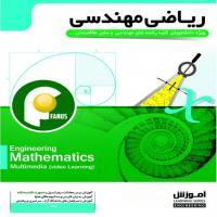 مجموعه آموزش درس ریاضی مهندسی