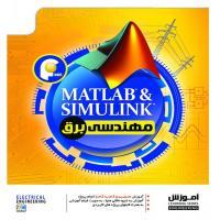 آموزش Matlab برق