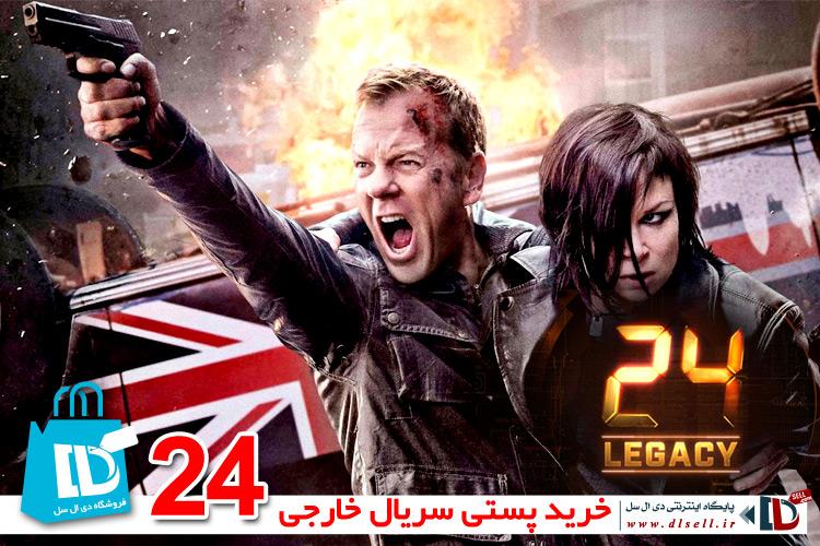 سریال 24 کیفیت HD