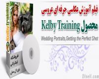 فیلم آموزش عکاسی حرفه ای عروسی محصول Kelby Training