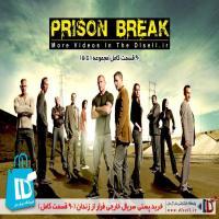 فرار از زندان (90 قسمت کامل)