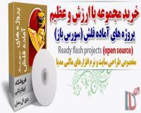 توضيحات مجموعه با ارزش و عظیم پروژه های آماده فلش (سورس باز)