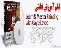 توضيحات فیلم آموزش نقاشی - Learn & Master Painting