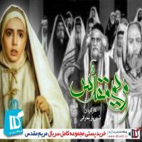 توضيحات سریال مریم مقدس