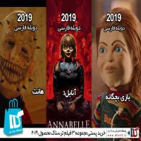 مجموعه 3 فیلم ترسناک 2019