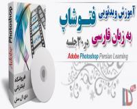 توضيحات خرید پستی آموزش ویدئویی فتوشاپ به زبان فارسی در 30 جلسه