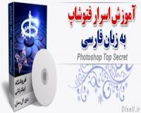 توضيحات آموزش اسرار فتوشاپ به زبان فارسی