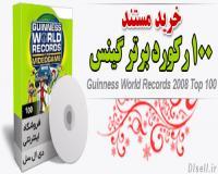 خرید مستند 100 رکورد برتر گینس