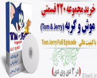 توضيحات خرید مجموعه 220 قسمتی کارتون تام و جری