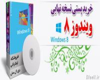 توضيحات خرید پستی نسخه نهایی ویندوز 8