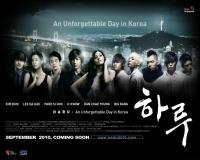 فیلم کره ای هارو