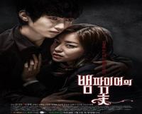 سریال کره ای گل خون آشام