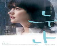 فیلم کره ای sister 2013