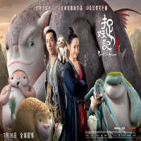 فیلم چینی Monster Hunt