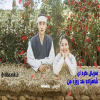 سریال کره ای شاهزاده صد روزه من