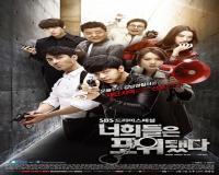 سریال کره ای همگی محاصره شدید