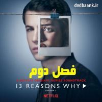 سریال 13Reasons Why دو فصل (پایان فصل 2)