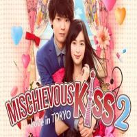 سریال ژاپنی بوسه شیطنت آمیز 2