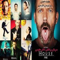 سریال House M.D هشت فصل