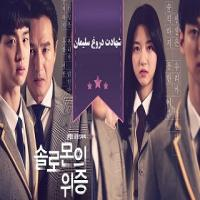 سریال کره ای شهادت دروغ سلیمان