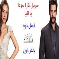 سریال ترکی کارا  سودا یا اکیا (فصل دوم)