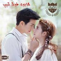 سریال تایلندی کابوی خوش تیپ