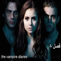 سریال The Vampire Diaries هشت فصل (پایان فصل 8)