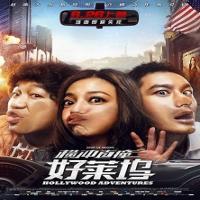 فیلم چینی Hollywood Adventures
