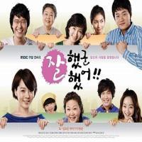 سریال کره ای کار خوب شغل عالی