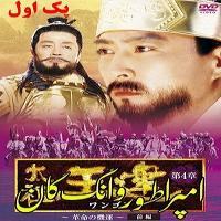 سریال کره ای امپراطور وانگ گون(پک اول)