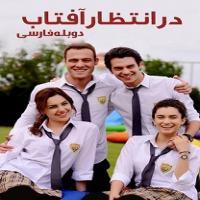 سریال ترکی در انتظار آفتاب(دوبله فارسی)