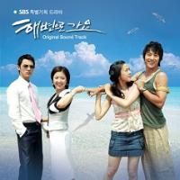 سریال کره ای بزن بریم کنار دریا