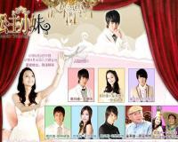سریال تایوانی پرنسس رمانتیک
