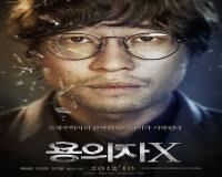 فیلم کره ای Perfect Number 2012