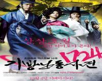 فیلم کره ای قهرمان 1724