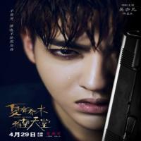 فیلم چینی Sweet Sixteen 2016