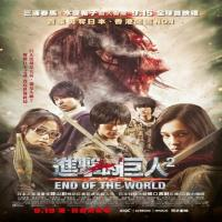فیلم ژاپنی Attack on Titan Part 2