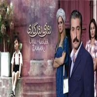 سریال ترکی روزی روزگاری (دوبله فارسی)