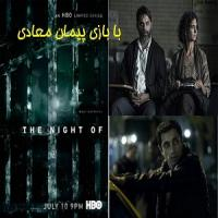سریال The Night Of فصل اول