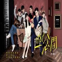 سریال تایوانی بازگشت به 1989
