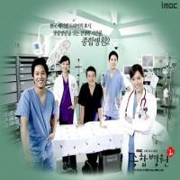 سریال کره ای بیمارستان عمومی 2