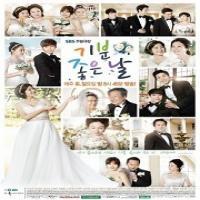 سریال کره ای روز باشکوه