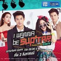 سریال تایلندی من میخوام یه سوپر استار باشم