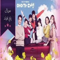 سریال کره ای پنج فرزند