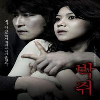 فیلم کره ای Thirst