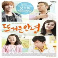 فیلم کره ای Our Heaven