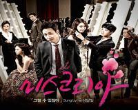 سریال کره ای بانوی کره 2013