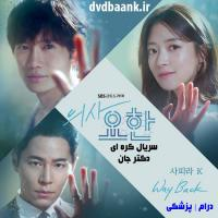 سریال کره ای دکتر جان